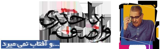 وب سایت واصف باختری ( شاعر، نویسنده، پژوهشگر و مترجم)